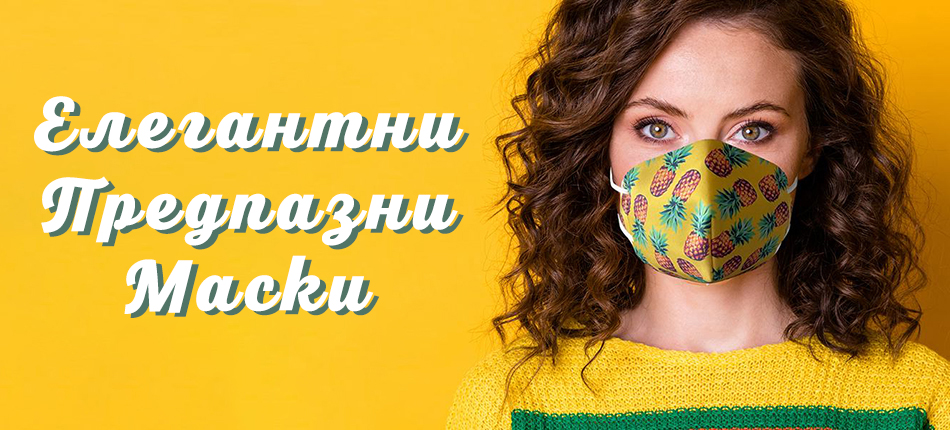 Елегантни предпазни маски